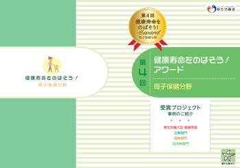 「健康寿命をのばそう!アワード」母子保健の受賞事例紹介冊子が完成