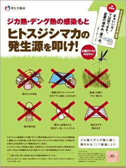 6月を「夏の蚊対策広報強化月間」に ~ジカ熱などの対策で