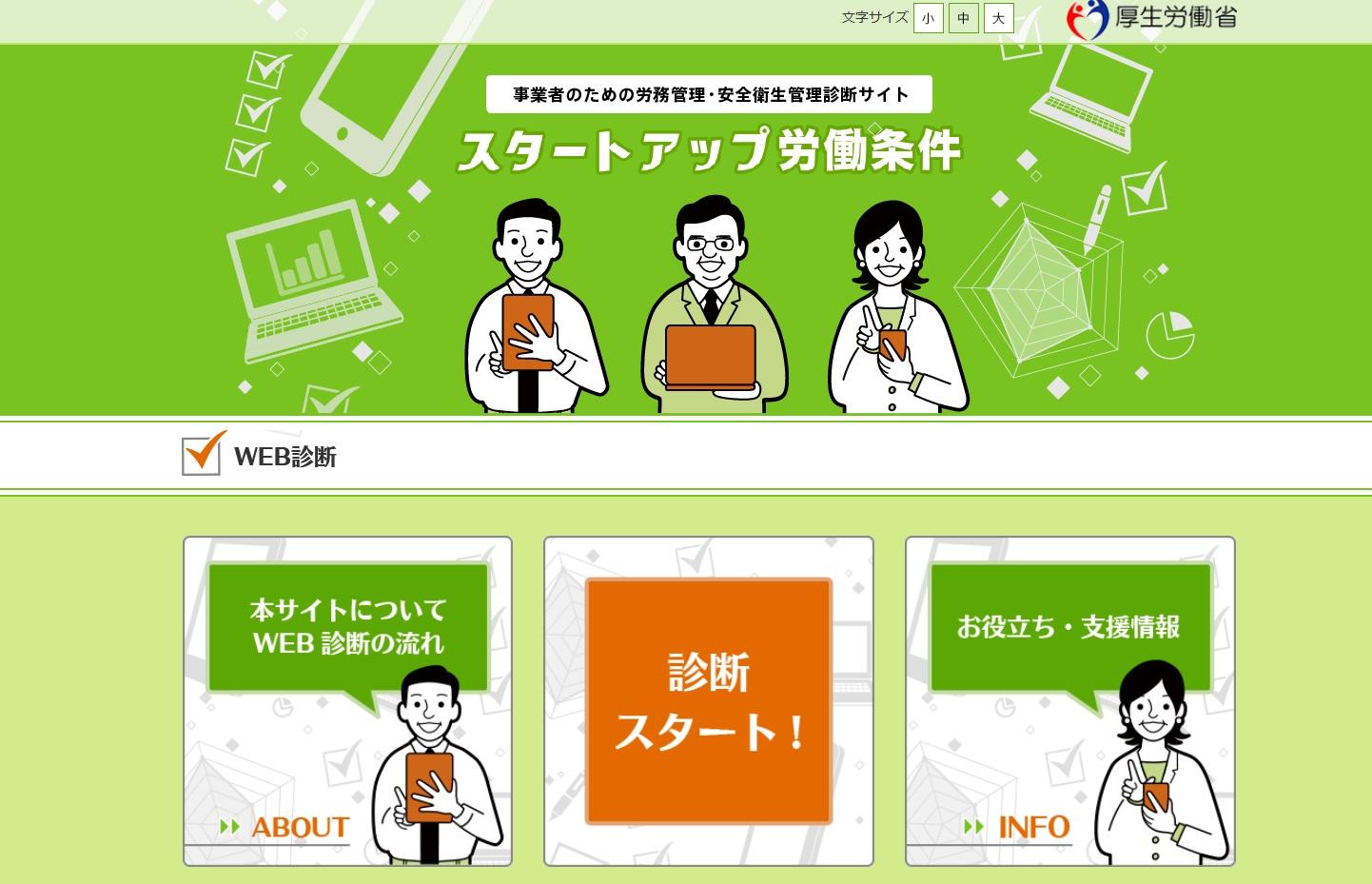 労務管理・安全衛生管理診断サイト「スタートアップ労働条件」を開設