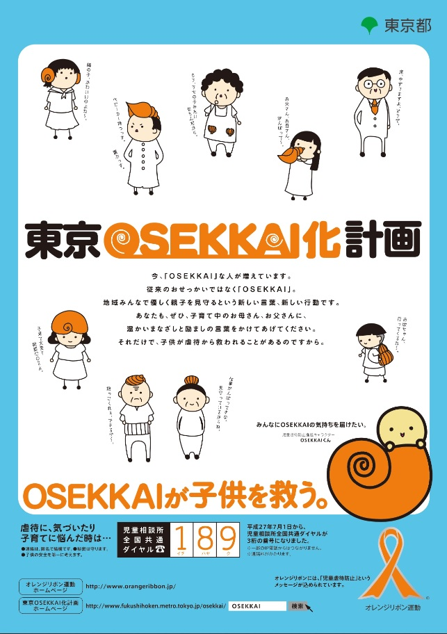 「東京OSEKKAI化計画」で児童虐待防止(東京都)