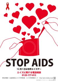 12月1日は世界エイズデー 啓発イベントを実施