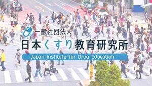 「くすり教育」と「薬物乱用防止教育」の充実を 日本くすり教育研究所