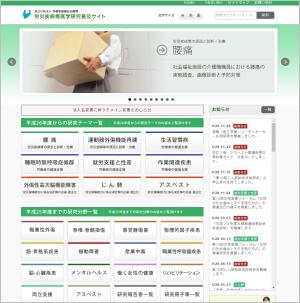 労災疾病等医学研究普及サイトで腰痛などの研究結果を公開