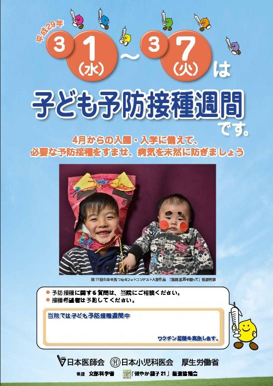 入園・入学準備に合わせて3月1日から子ども予防接種週間