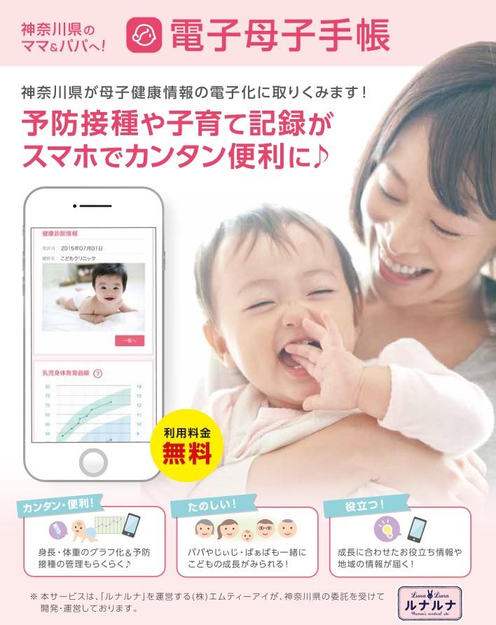 広がる電子母子手帳~健康情報を管理するアプリとも連携(神奈川県)