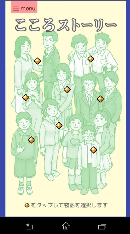 3つのアプリを開発「考えよう!いじめ・SNS@Tokyo」