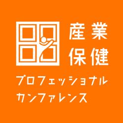 【報告】産保PCのこれまで活動内容をポスター発表しました(第91回日本産業衛生学会)