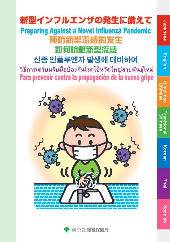 東京都が7言語で新型インフルエンザ発生予防のパンフレットを作成