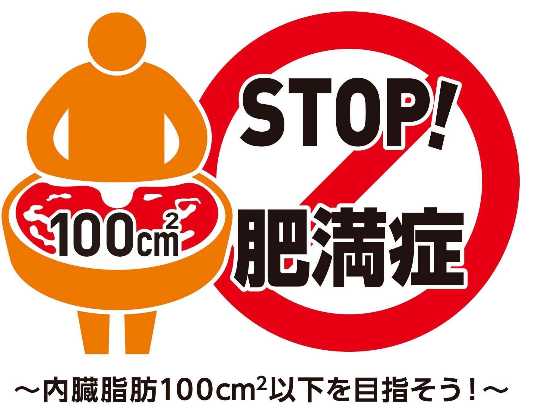 一般社団法人 日本肥満症予防協会 特別セミナー『肥満解消のためのコメディカル教育セミナー』(参加費無料・軽食付)