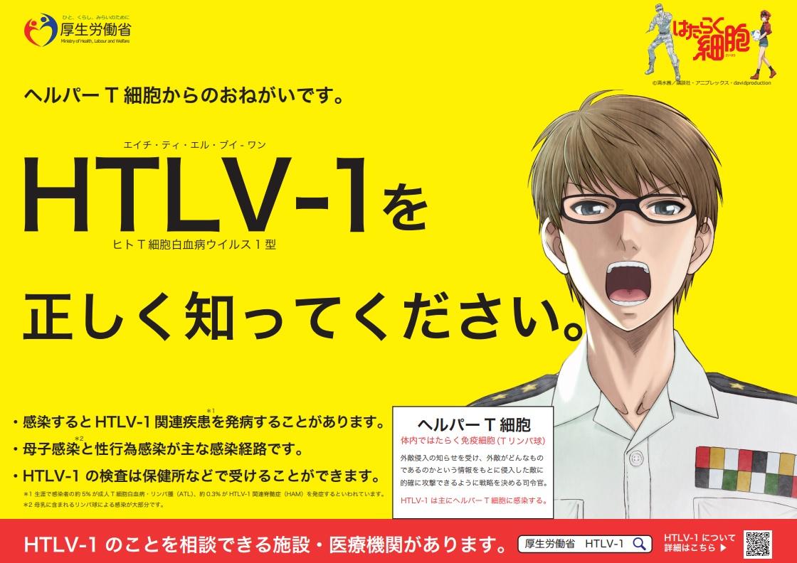 人気漫画『はたらく細胞』とコラボしHTLV-1の認知を拡大 – 一般社団法人 日本くすり教育研究所