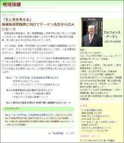 東日本大震災を受けた地域で対応にあたる保健師へのメッセージ