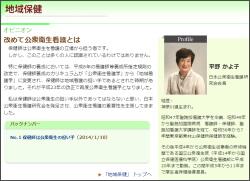 【連載更新】公衆衛生活動を担う保健師~広がる保健師活動の領域