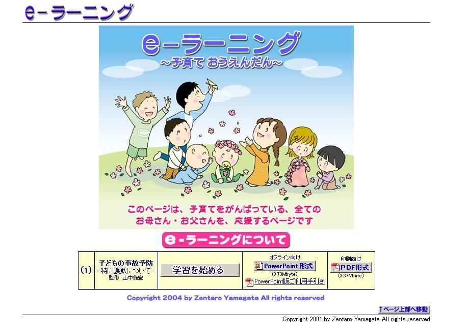 【健やか親子21】保健指導に活用 ~e-ラーニング「子どもの事故予防」