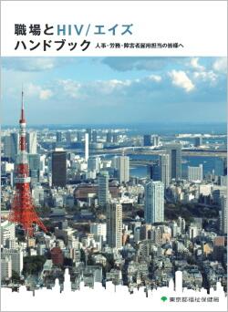 HIV陽性者への理解をうながす『職場とHIV/エイズハンドブック』 東京都
