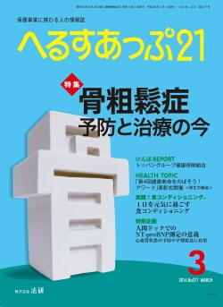 「骨粗鬆症 予防と治療の今」へるすあっぷ21 3月号