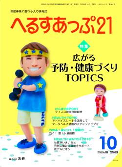 「広がる予防・健康づくりTOPICS」へるすあっぷ21 10月号