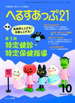 「第3期特定健診・特定保健指導」へるすあっぷ21 10月号