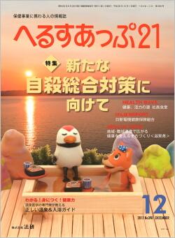 「新たな自殺総合対策に向けて」へるすあっぷ21 12月号