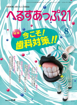 「今こそ!歯科対策!!」へるすあっぷ21 8月号