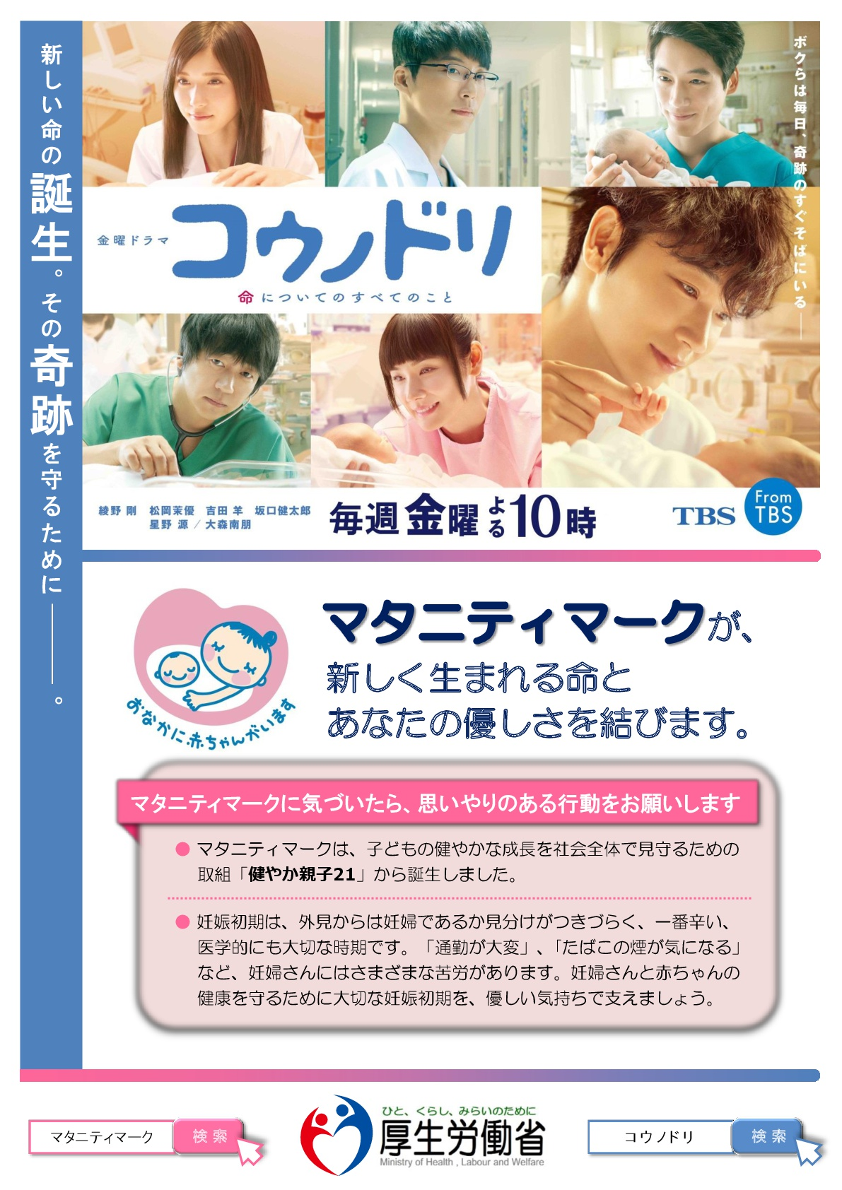 【健やか21】「厚生労働省×コウノドリ」タイアップリーフレット配布中