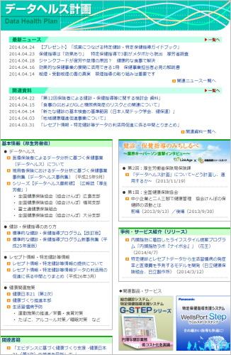 新コーナー「データヘルス計画」 最新ニュース、各種資料の情報を集約
