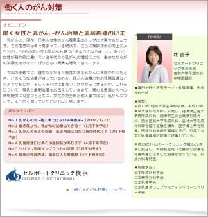 【連載更新】 乳がんのあとの治療 乳房再建は当たり前の時代に?