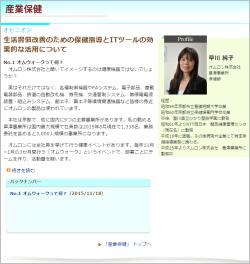 【新連載】ITツールの効果的な活用と保健指導