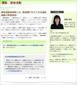【連載更新】健康寿命の延伸の実現(介護予防)と健康運動看護師の役割