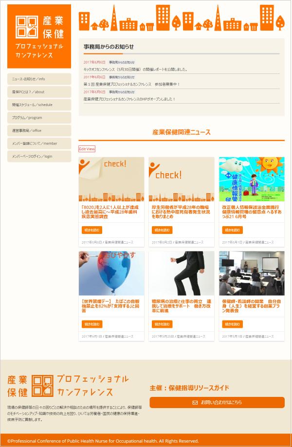 産業保健プロフェッショナルカンファレンス サイトを公開