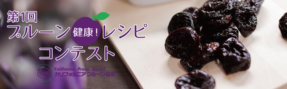 【投票企画】プルーンレシピコンテスト開催中! 栄養を効率よく吸収できる「食べ合わせ」