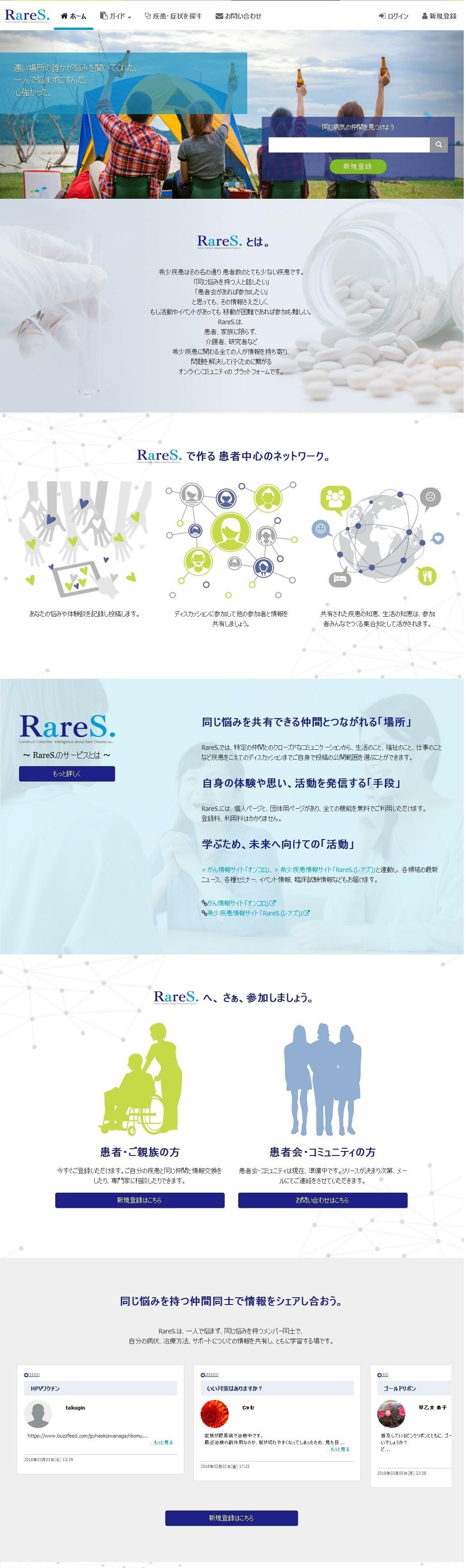 希少疾患の悩みや情報を共有~ポータルサイト「RareS.」を開設