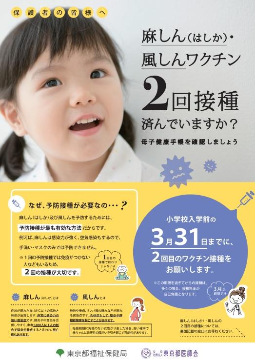 大人の風しん抗体検査とワクチン接種を呼びかけ~東京都福祉保健局