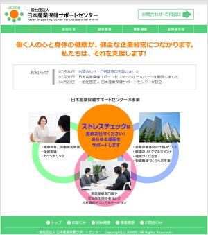 ストレスチェックは是非お任せください 日本産業保健サポートセンター