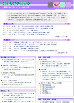 新コーナー「ストレスチェック」 最新ニュース、各種資料の情報を集約