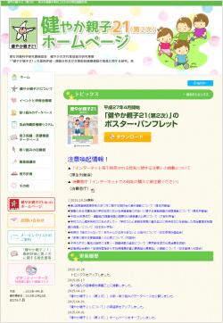 【更新】健やか親子21(平成27年度学校基本調査など)