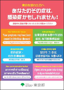 東京都が外国人滞在者向け医療機関受診のための多言語ガイドブックを作成