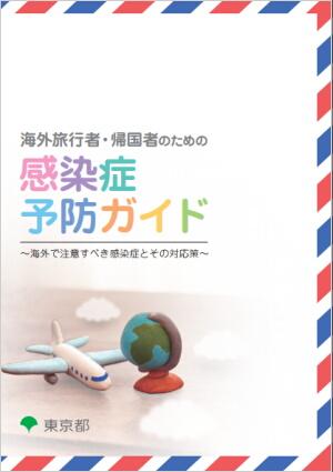 年末年始の海外旅行前や帰国後に活用を!東京都の感染症予防ガイド