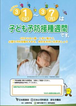 接種率向上を目指して!子ども予防接種週間は3/1から3/7まで