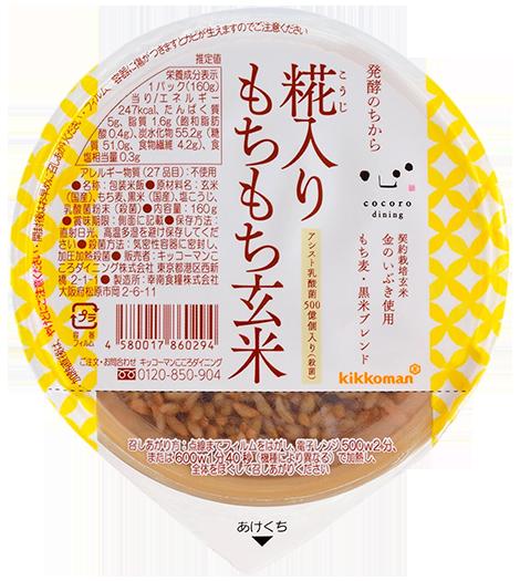 【PR】【プレゼント】驚きのふっくらもちもち食感!「糀入りもちもち玄米」サンプル12パック 栄養指導にも大活躍!