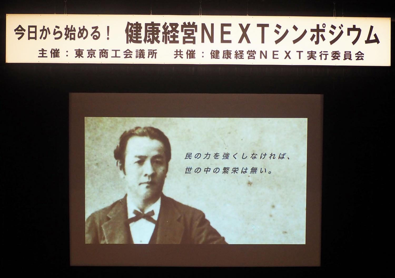 【レポート】今日から始める!健康経営NEXTシンポジウム