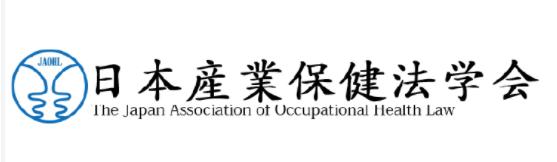 日本産業保健法学会 広報委員会