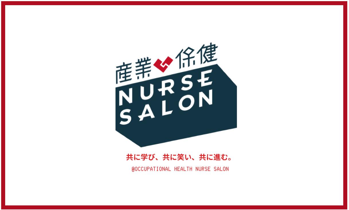 No.5 産業保健師が実行力を学べるオンラインサロンを紹介します