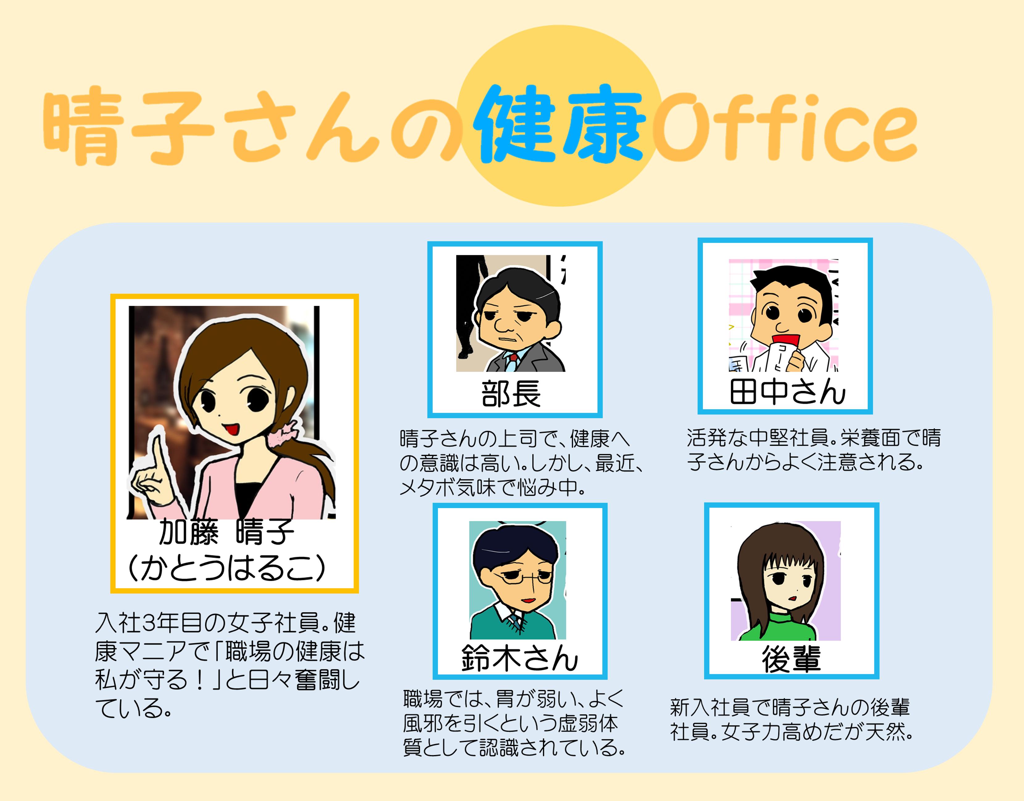 No.1  4コマ漫画で健康ニュースを伝える工夫 「晴子さんの健康オフィス」