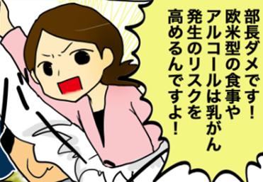 【新連載】イラストで魅せる!健康啓発「見せ方」の工夫