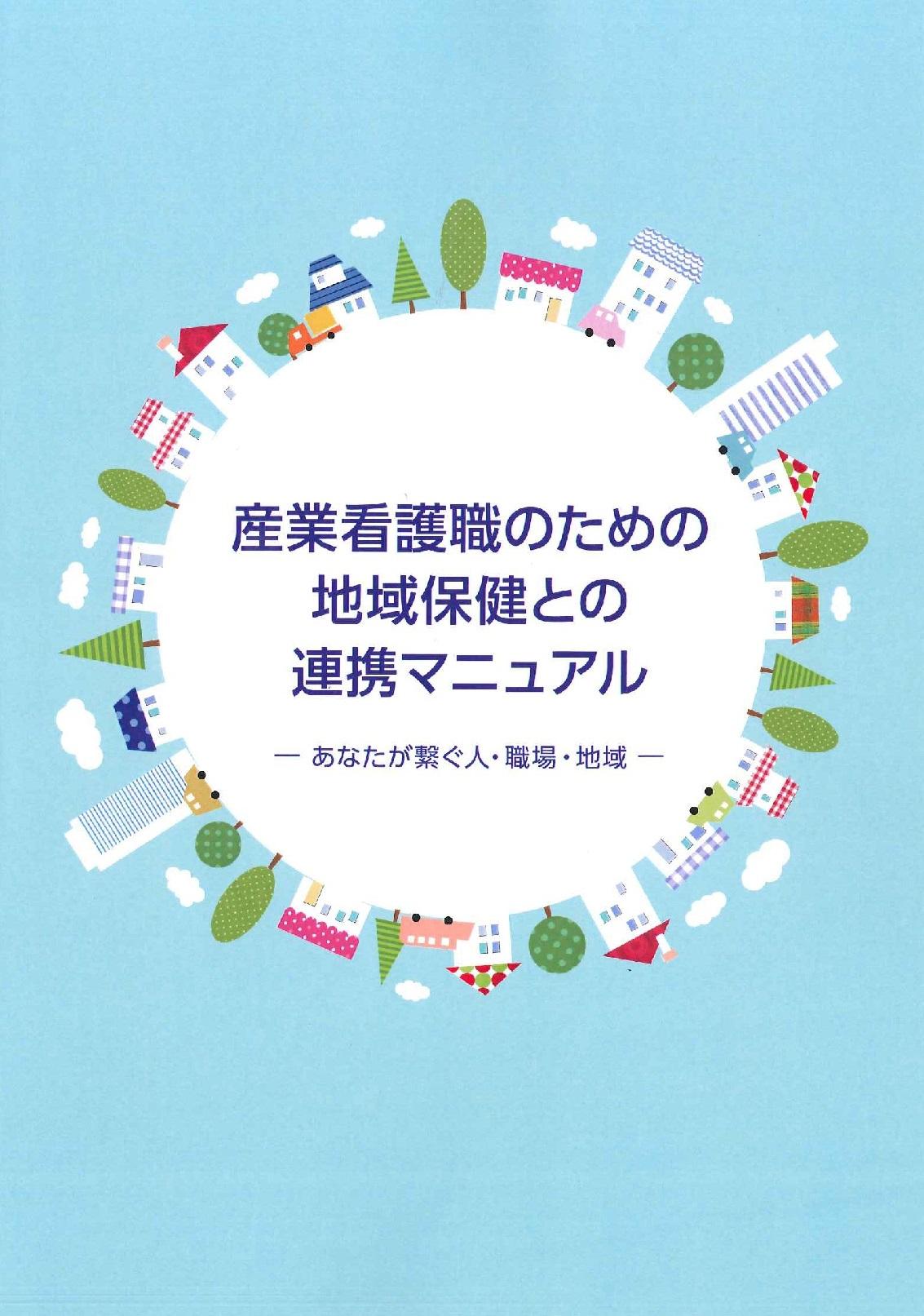 【新連載】「産業看護職のための地域保健との連携マニュアル」のご紹介