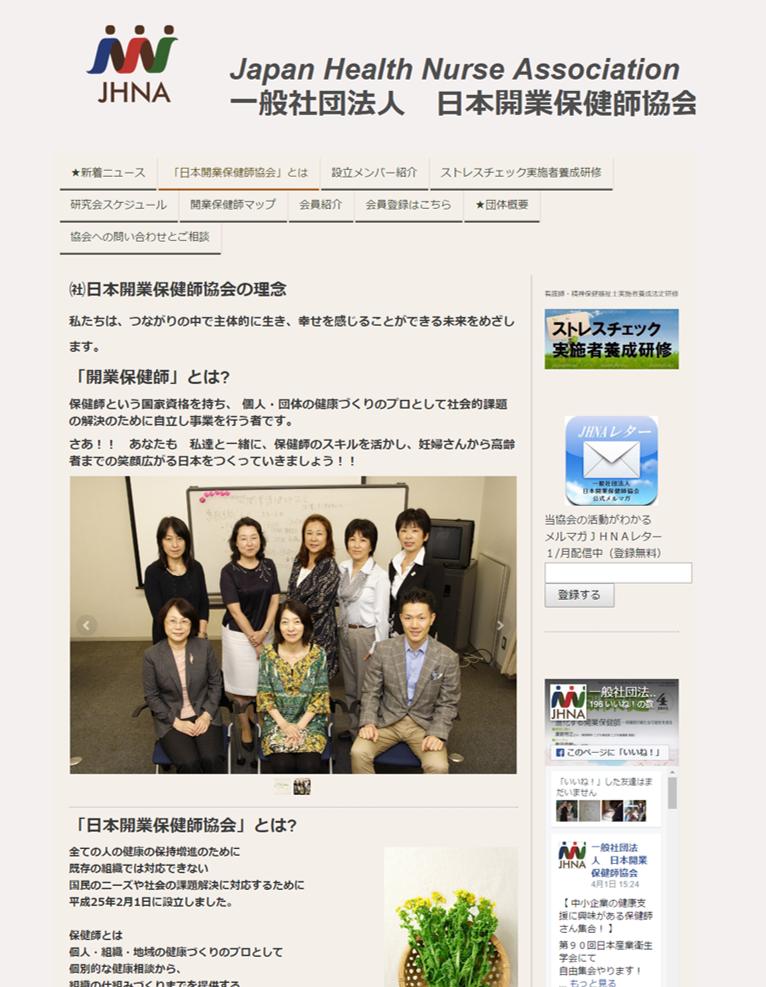【新連載】日本の元気を創生する ‐開業保健師の目指していること‐