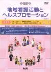 地域看護活動とヘルスプロモーション [DVD]