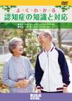よくわかる 認知症の理解と対応 [DVD]