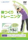 体つくりトレーニングDVD、ワークブック
