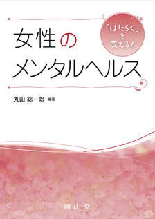 【書籍プレゼント】『「はたらく」を支える!女性のメンタルヘルス』を2名様にプレゼント